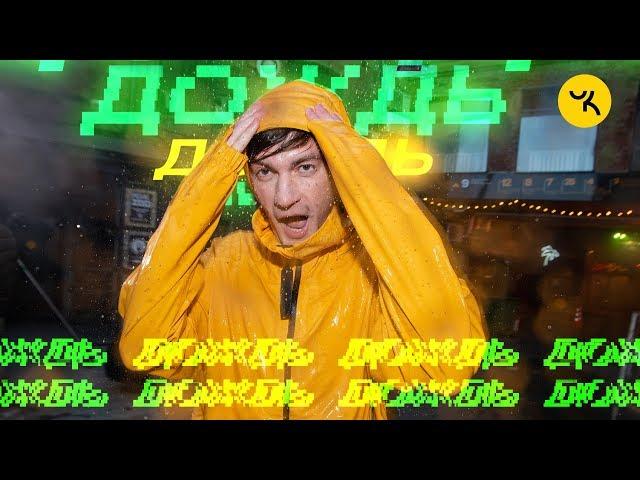 Александр Гудков - Дождь