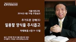 [서울서문교회 시리즈 수어설교] 주기도문강해(5) - …