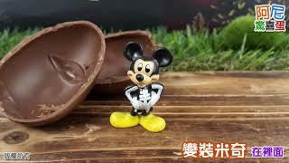 義大利 Zaini 阿尼 驚喜蛋 Mickey Mouse 米奇 米老鼠 萬聖節 Halloween 開箱 影片