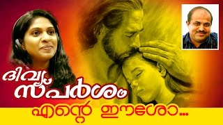 Ente Esho... | Divya Sparsam | New Malayalam Christian Devotional Album Song 2015