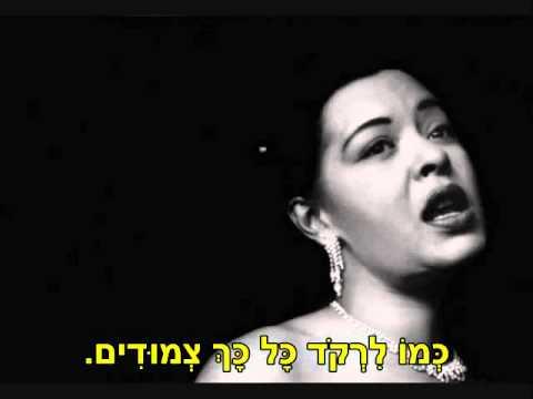 Billie Holiday -  Cheek To Cheek - בילי הולידיי - רוקדים צמודים