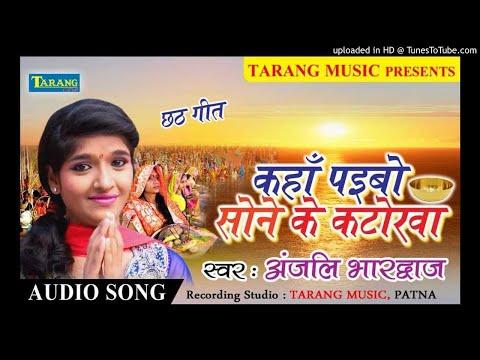 anjali bhardwaj -कहाँ पइबो सोने के कटोरवा  -chhath geet - audio song - chhath hit new song