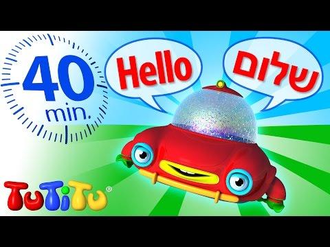 TuTiTu Language Learning | English to Hebrew - עברית לילדים דוברי אנגלית