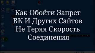 видео Опера ВПН Больше Не Работает Для Обхода Запрещенных Сайтов ВК, ОК и Яндекс   Украинцы Сломали Оперу