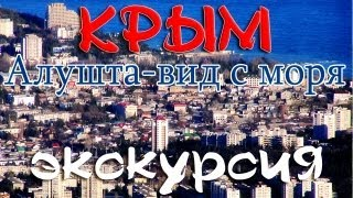 Крым - Алушта - Экскурсия - Вид с моря(Поддержите развитие канала, пожалуйста не блокируйте рекламу. -------- Крым - Алушта - Экскурсия - Вид с моря..., 2013-07-31T23:40:57.000Z)