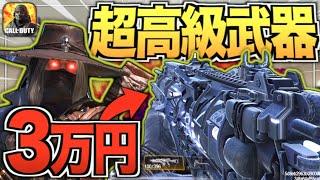 3万円するエグ強い新武器が登場!でもこれ高すぎるでしょ...【CODモバイル】【IQ】