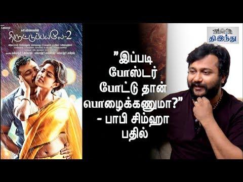 ''I am not imitating Rajini!'' - Bobby Simha Interview | Thiruttu Payale 2