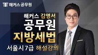 공무원 지방세법 | 2019년 서울시 7급 공무원시험 …