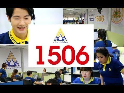 สายด่วนประกันสังคม 1506 ให้บริการทุกวัน ตลอด 24 ชั่วโมง