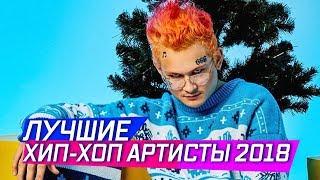 ЛУЧШИЕ ХИП-ХОП АРТИСТЫ 2018 🎤 ИТОГИ ГОДА