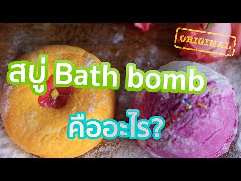 สบู่ Bath bomb คืออะไร? | รู้หรือไม่ - DYK - วันที่ 29 Oct 2019
