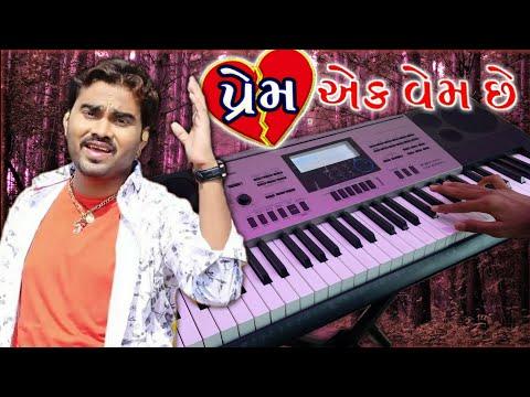 Prem Ek Vem Che - Jignesh Kaviraj | Piano Casio Keyboard | પ્રેમ એક વેમ છે | New Gujarati Song