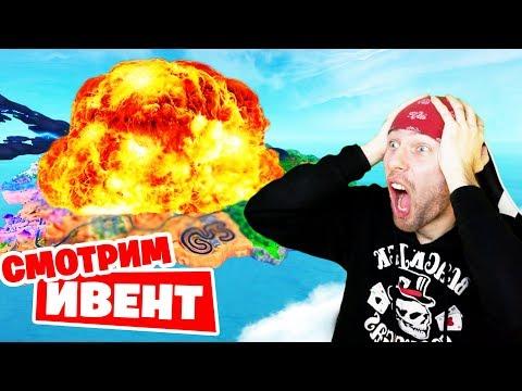 🔴 СМОТРИМ ИВЕНТ В 21:00! КОНЕЦ СЕЗОНА ФОРТНАЙТ - 11 СЕЗОН