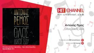 Αντώνης Ρέμος - Όλος Δικός Σου | Antonis Remos - Olos Dikos Sou (teaser 2016)