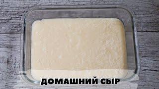 Домашний сыр | Рецепт приготовления сыра из творога в домашних условиях