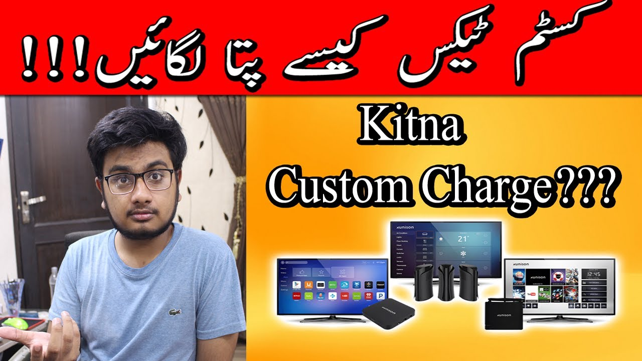 How to Calculate Custom Charges in Pakistan!!!