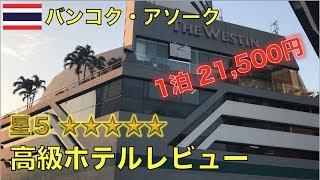 【タイ・バンコク】5つ星 ホテル ザ・ウェスティン グランデ スクンビット  The Westin Grande Sukhumvit
