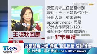 韓國瑜vs.王丹口水戰 吾爾開希亂入戰局