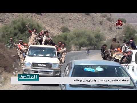 اشتداد المعارك في جبهات دمت والجيش يقتل أبو هاشم  | تقرير يمن شباب