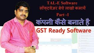 كيفية إنشاء الشركة في GST البرمجيات الجاهزة قاعدة الساخنة الرئيسية