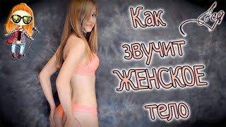 Как звучит женское тело? - Ed Sheeran's song Shape of You played with Female Body 2018
