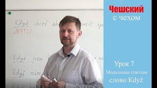 Урок 7. Чешский с чехом: модальные глаголы. Слово Кdyž.