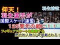 【羽生結弦選手】仰天!羽生選手が国際スケート連盟125周年の顔に!!今のフィギュアスケートを象徴する歴史的人物として掲載される!#yuzuruhanyu