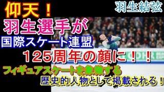 【羽生結弦選手】仰天!羽生選手が国際スケート連盟125周年の顔に!!今のフィギュアスケートを象徴する歴史的人物として掲載される!#yuzuruhanyu thumbnail