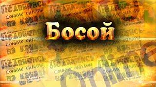 Босой Сонник онлайн   Sonoonline   Сон про Босого