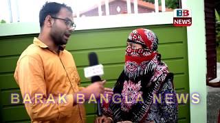 হাইলাকান্দি কাণ্ডের নাটকীয় মোড় | Haji Nizam Uddin Choudhury| MLA Hailakandi, Assam