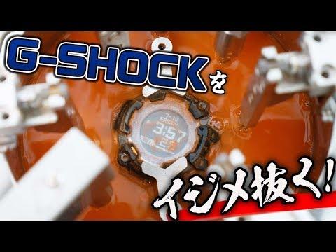 【最強伝説はホント?】G-SHOCKをさんざんにイジメ抜く!