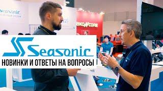 Seasonic Connect для аккуратных сборок, бесшумный БП на 700 ватт и компактный SFX-L на 800 ватт