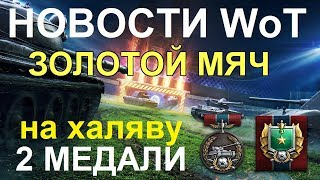 НОВОСТИ WoT: Курская битва НАЧАЛО. 2 Медали на ХАЛЯВУ - Золотой мяч.