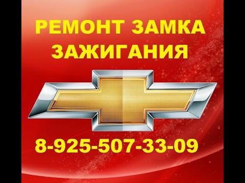 Заклинил замок зажигания Chevrolet Cruze ремонт 8 925 507 33 09