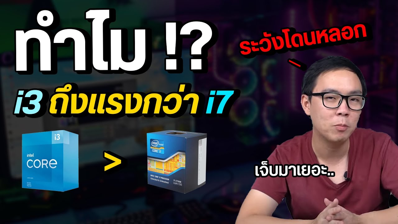 ทำไม i3 ถึงแรงกว่า i7 รหัสท้าย CPU มีความหมายว่าอะไร แล้วจะรู้ได้ไงตัวไหนดีกว่า | เรื่องเล่า EP4