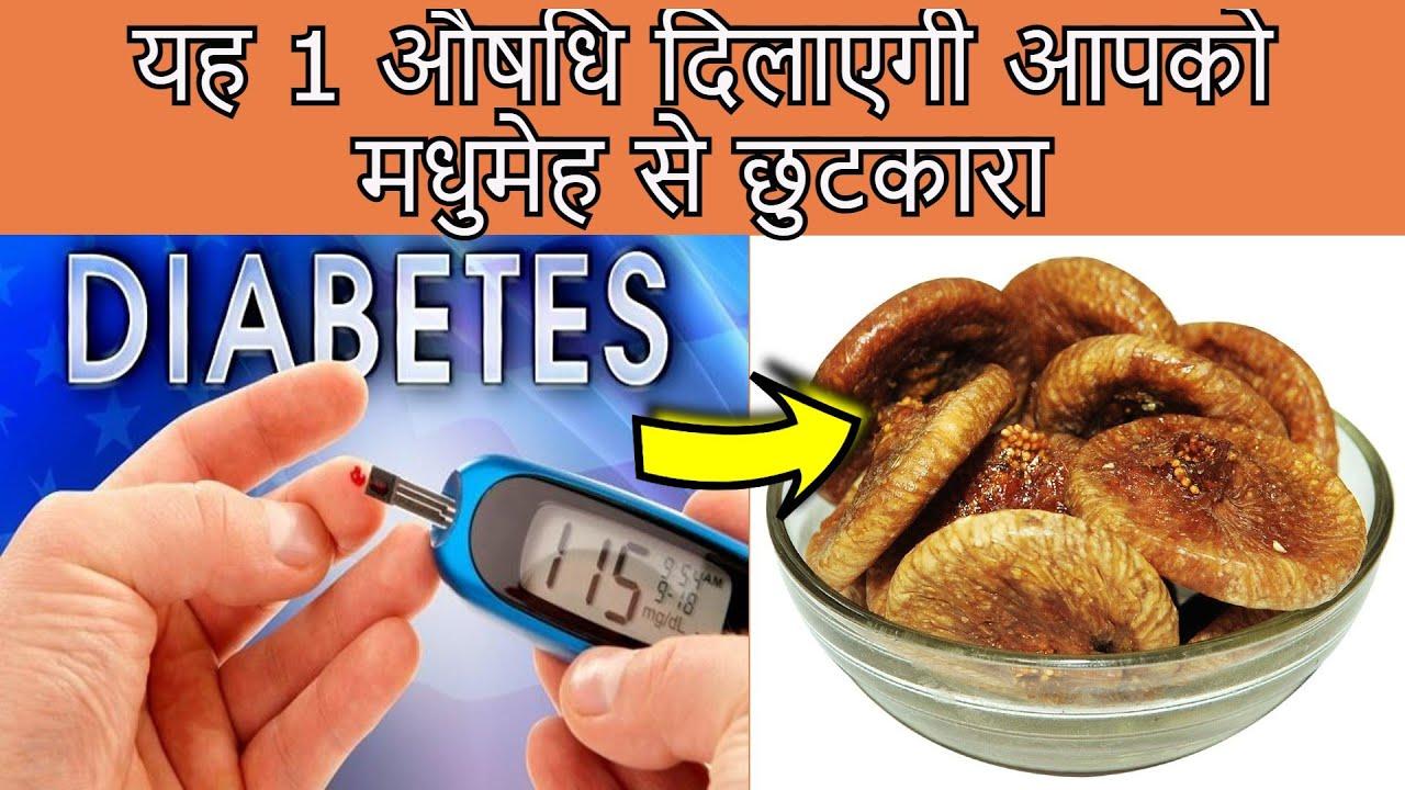 यह 1 औषधि दिलाएगी आपको मधुमेह से छुटकारा | Effective home remedy for diabetes