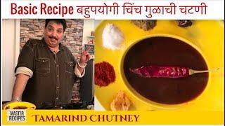 Basic Recipe बहपयग चच गळच चटण  Imli Ki Khatti Mithi Chatni  Tamarind Chutney