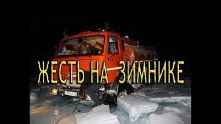 Подборка жести с зимников  Испытание КамАЗов и Уралов на зимнике  Водители высшего класса