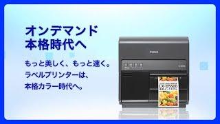 キヤノンのカラーラベルプリンター LX-P5500/LX-D5500を動画でご紹介。...