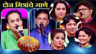 दोन मित्रांचे गाणे   Salil Kulkarni & Sandeep Khare   Sur Nava Dhyas Nava - New Reality Show