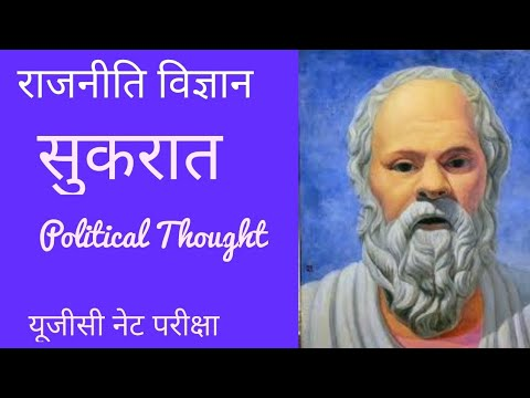 Ugc Net: Socrates (Sukrat) POLITICAL THOUGHT     सुकरात    POLITICAL SCIENCE in hindi