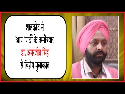 Spl. interview with Dr.Amarjit Singh Candidate Of (AAP)From Shahkot