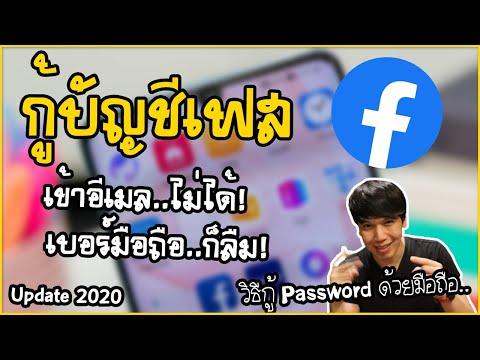 กู้เฟสบุ๊ค ลืมรหัสผ่านเฟส ลืมรหัสอีเมล ลืมเบอร์มือถือ กับวิธีกู้ Password Facebook   พูดจาประสาอาร์ต
