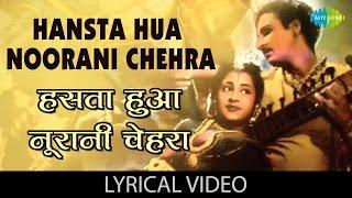 Hasta Hua Noorani Chehra with lyrics|हँसता हुआ नूरानी चेहरा गाने के बोल|Parasmani|Mahipal/Geetanjali