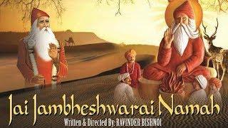 Rajasthani Superhit Movie 2018 JAI JAMBHESHWARAY NAMH जय जम्भेश्वराय नम Full HD Hindi Movie