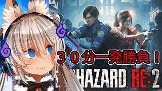 [LIVE] 体験版30分しか遊べないゲームがあるらしい BiohazardRE:2