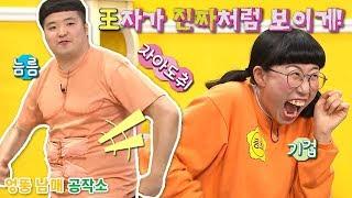 [판다다]엉뚱 남매 공작소 - 가짜진짜