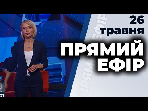"""Ток-шоу """"Прямий ефір"""" від 26 травня 2020 року"""