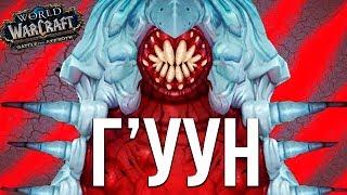 ФИНАЛЬНЫЙ БОСС УЛДИРА - Г'УУН ● Battle for Azeroth WoW