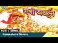 Download Kurukshetra Banate - Sakha Arjun(Khagen Gagoi) Tokari Geet | Devotional | Latest Assamese MP3 song and Music Video